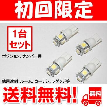 【4個セット】 T10 光量3倍タイプ 15連級 SMD ホワイト パッソ 10系30系両対応