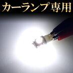 【50個セット】 T10 爆光タイプ 光量3倍 15連級 SMD LED ホワイト ルームランプ ルームライト ルーム球