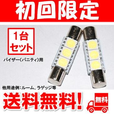 【2個セット】 LED バニティランプ パッソ M700A/M710A バイザーランプ バイザー灯 バニティ灯 前期