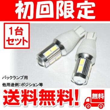 【2個セット】 LED バックランプ T10/T16/T20 Cree パッソ M700A/M710A SMD ホワイト 白 バックライト バック球 前期