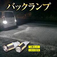 【2個セット】バックランプT10/T16CreeSMDホワイト白エスクァイア80系