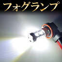 【2個セット】 ムラーノ Z51 LED フォグランプ FOG ホワイト ...