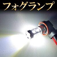 【2個セット】ヴィッツ130系後期LEDフォグランプFOGホワイト白フォグライト後期