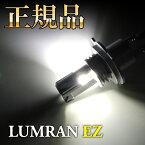 EZ シエンタ NCP81G H4 LEDヘッドライト H4 Hi/Lo 車検対応 H4 12V 24V H4 LEDバルブ LUMRAN EZ ヘッドランプ ルムラン 前期後期 特価