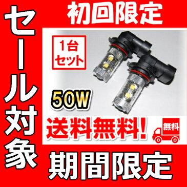 【2個セット】 パッソ 10系30系両対応 LED フォグランプ FOG ホワイト 白 フォグライト フォグ灯 フォグ球 後期 セール対象 SALE対象