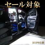SALE開催!! 特価 CX-5 KF系 LEDルームランプセット 11点フルセット 228発 74SMD 去年仕様 ポジション球 ナンバー球 ルームランプ 室内灯 ポジションランプ ナンバーランプ ルームライト ルーム球