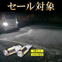【2個セット】バックランプT10/T16CreeSMDホワイト白FR系ジェイド