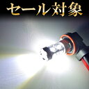 SALE開催!! 【2個セット】 ヴィッツ 130系 後期 LED フォグラ...