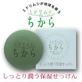 【10%OFFクーポン対象】ミドリムシのちから しっとり潤う保湿せっけん みどりむし ユーグレナ