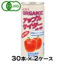 オーガニックアップルサイダー+レモン250ml×30本×2ケース ヒカリHIKARI光食品