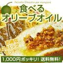 オリジナルサクサク食べるオリーブ  【小田原屋製造】サクサク食べるオリーブ 【がんばろう...
