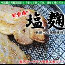 新登場!!楽天サーチで人気急上昇中!!万能調味料『塩麹』【万能調味料】・・・
