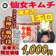 仙女キムチ 1kg 丸タッパ