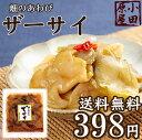 ザーサイ【送料無料】おすすめコリコリした食感で人気!小田原屋のザーサイ150g