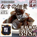 茄子の佃煮【送料無料】小田原屋がつくる人気おすすめなすのつくだ煮100...