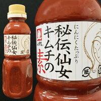 にんにくたっぷり!秘伝仙女キムチの素6本セット【送料無料】