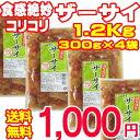 当店製造の大人気商品。大特価送料無料1000円。大特価小分け用300g×4袋。※メール便での発送と...