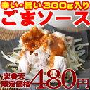 辛いごまソース☆しゃぶしゃぶ・サラダ・豆腐・冷やし中華に最高!!絶品ゴマダレ、バンバンジ...