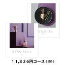 RINGBELL リンベル シリウス&ビーナス カタログギフト プラスグルメ 【お祝い 内祝い 出産...