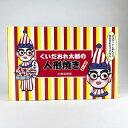 【くいだおれ太郎 人形焼き(餡・カスタード)】大阪 お土産 人気 スイーツ 和菓子 かわいい 期間限定 その1