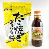 【パロマたこ焼き粉・ソースセット】大阪お土産たこ焼きたこ焼きソース和泉食品