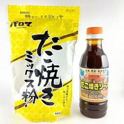 【パロマ たこ焼き粉・ソースセット】大阪 お土産 500g たこ焼き たこ焼き粉 たこ焼きソース 和泉食品 タコパ たこパ お取り寄せ