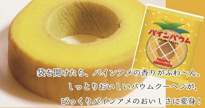 松月堂本舗パインバウム260gパインアメとバウムクーヘンがドッキング大阪土産