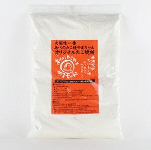 【やまちゃん たこ焼き粉(小)】送料込 たこやき たこ焼き やまちゃん 阿倍野 大阪土産 たこ焼きパーティ 粉もん コナモン お取り寄せ
