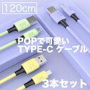 ポップで可愛い Type-C ケーブル の三本セット / Type-C 充電 ケーブル