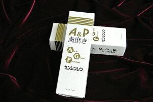 センシンレンハーブをはじめオーガニック素材にこだわった 【A&P 歯磨き】を毎日の生活にお届け...