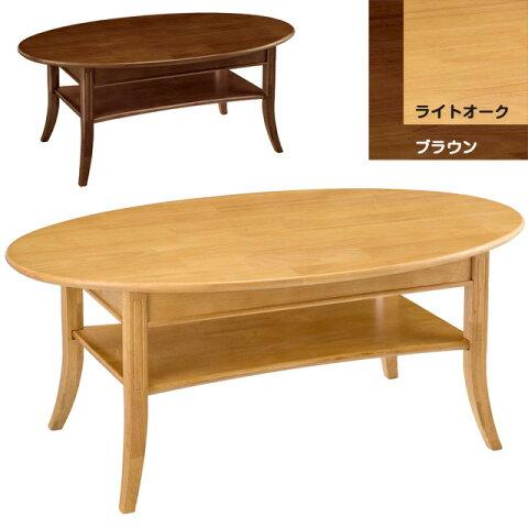 ローテーブル センターテーブル リビングテーブル 楕円形 天然木(幅105cm 高さ42cm)エシャロット5030 曙工芸