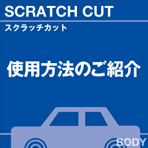 시공 방법 소개 ⓕ BODY [바디] SPECIAL WASH-[스페셜 워시] 상처 ・ 쿠 스미 개선 스크래치 가기