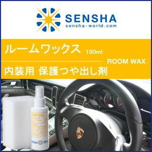 car interior ROOM WAX 150ml wax for dashboard, steering wheel, console