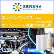 エンジン ワックス コーティング プラスチック スポンジ
