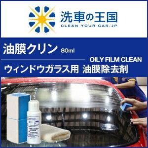 油膜クリン80ml //関連語-油膜除去剤 シミ除去 油膜落し 油膜除去クリーナー ウィンドウ…