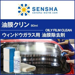 油膜除去剤『油膜クリン』80ml(フロントガラス約15枚分前後)&スポンジ・クロスセット
