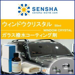 ガラスコーティング剤 撥水ガラス 洗車用品 ウィンドウクリスタル 50ml ウインドウガラス撥水剤...