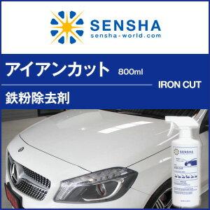 アイアンカット800ml //関連語-鉄粉除去剤 鉄粉除去 ブレーキダスト除去 プロ仕様 ホイ…