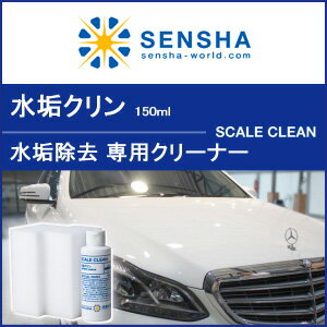 car polishing cleaner SCALE CLEAN water stain remover