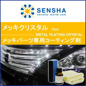 金屬部件塗層鍍水晶 15 毫升 / / 相關的條款-鉻鍍鉻黑色商場玻璃塗料固化塗膜阿齊齊亞光澤閃耀維修降解抑制洗車用品
