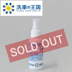 AIR FRESHER 80ml deodrant antibacterial eradication