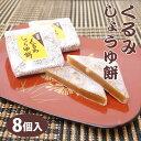 和歌山 お土産 湯浅くるみ醤油餅8個 紀州 和菓子 湯浅醤油使用 餅