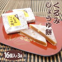 和歌山 お土産 和菓子 湯浅くるみ醤油餅16個×3箱 紀州 湯浅醤油使用 餅 まとめ買い
