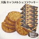 大阪 お土産 大阪キャラメルショコラクッキー24枚入×5個 大阪みやげ おみやげ 関西みやげ クッキー キャラメル ナッツ サクサク