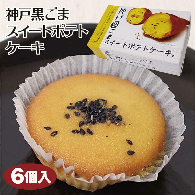 千勝堂『神戸黒ごまスイートポテトケーキ』
