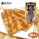 通天カツ大阪お土産食い道楽串カツ濃厚ソース