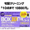 クリーニング 【送料無料】 詰め放題 「BOX-10-DX 保管付」【10P08Feb15】