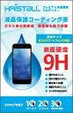 Jam 楽天市場店で買える「【スマートフォン】クリスタル KRISTALL プレミアム液晶画面プロテクター JN-KR001【976081】送料は25枚までは同区分になります。」の画像です。価格は2,506円になります。