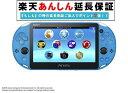 【PS Vita】PS Vita本体 Wi-Fiモデル アクア・ブルー 【楽天あんしん延長保証(自然故障プラン)付き】
