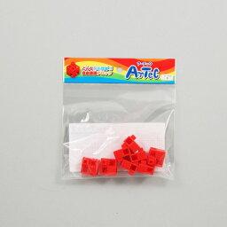 【Artecブロック】アーテックブロック ハーフA 8ピースセット赤